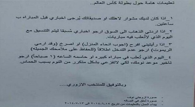 تحذير طريف من سعودي لزوجته بسبب كأس العالم fadca4fa-6138-412b-a